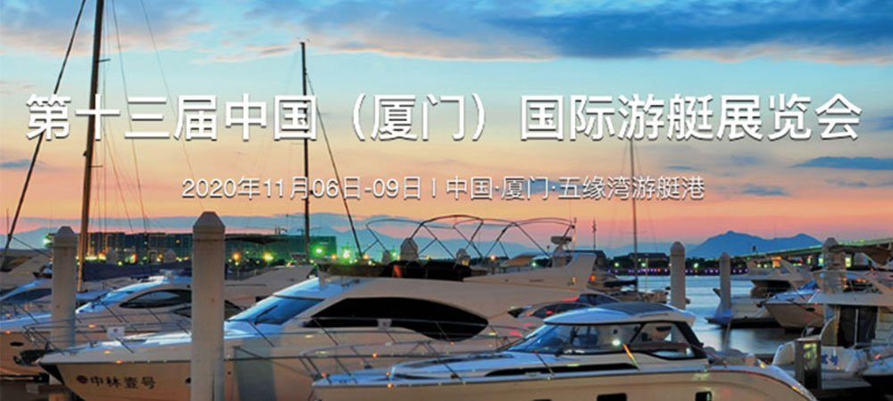 5 China International Boat Show